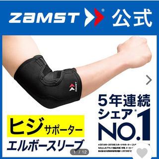 ザムスト(ZAMST)のザムスト エルボースリーブ 2L  ZAMST 肘用(トレーニング用品)