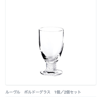 ラリック ビアグラスセット(グラス/カップ)