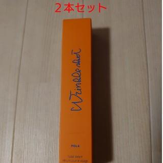 ポーラ(POLA)のポーラ リンクルショット メディカル セラム 20g×2本(アイケア/アイクリーム)