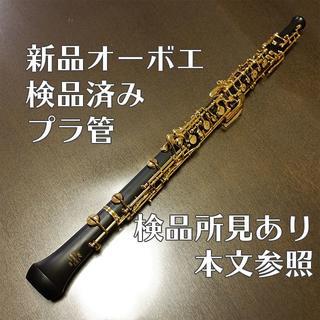 【新品】オーボエ プラ管金メッキ 試奏点検済み(オーボエ)