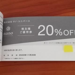 ナノユニバース(nano・universe)のナノ・ユニバース 株主優待券2枚(ショッピング)