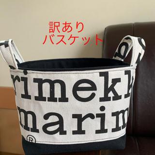 マリメッコ(marimekko)の訳あり布バスケット ハンドメイド(雑貨)