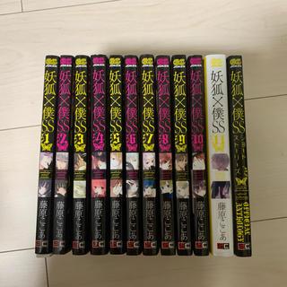 スクウェアエニックス(SQUARE ENIX)の妖狐×僕SS 1〜11巻全巻セット+ショートストーリー(全巻セット)