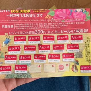 DAISO 赤シール 17枚(その他)