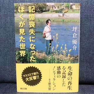 アサヒシンブンシュッパン(朝日新聞出版)の記憶喪失になったぼくが見た世界(文学/小説)