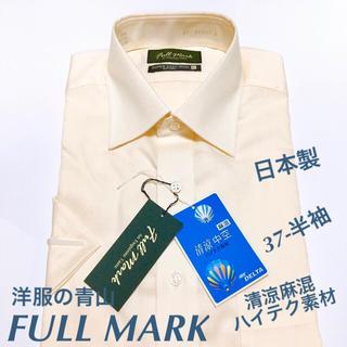 アオヤマ(青山)の青山 FULL MARK メンズ ワイシャツ 37-半袖 形態安定 VP加工(シャツ)
