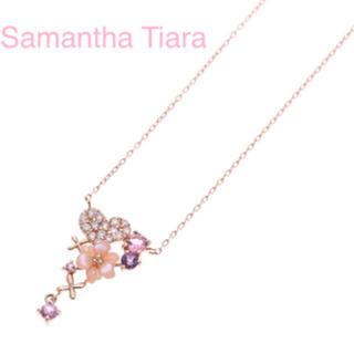 サマンサティアラ(Samantha Tiara)のSamantha Tiara K10(ネックレス)
