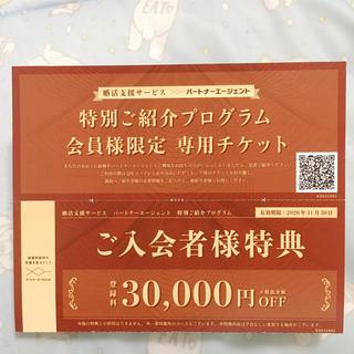 パートナーエージェント 結婚相談所 登録料 チケット 無料(その他)