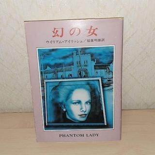 幻の女(文学/小説)