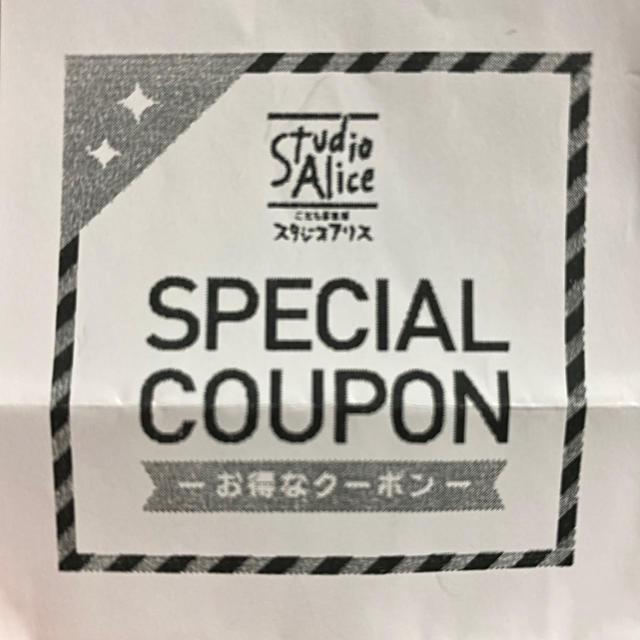 スタジオアリス 撮影料半額券 チケットの優待券/割引券(その他)の商品写真