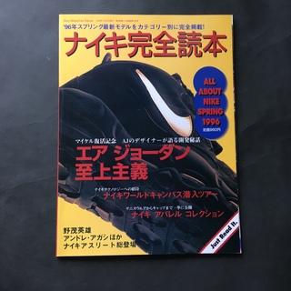 ナイキ(NIKE)のナイキ 完全読本 Vol.Ⅰ 1996(アート/エンタメ/ホビー)