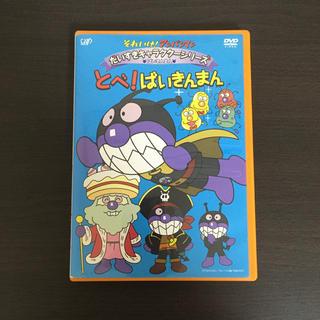 アンパンマン(アンパンマン)のアンパンマン DVD だいすきキャラクターシリーズ/ばいきんまん とべ!ばい…(アニメ)