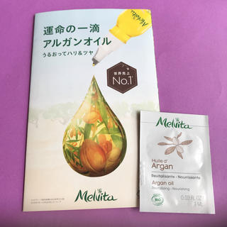 メルヴィータ(Melvita)のメルヴィータ♡ ビオオイル アルガンオイル 1回分(ボディオイル)
