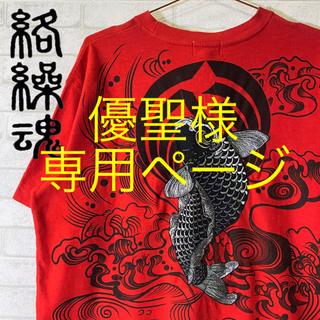 カラクリタマシイ(絡繰魂)の【絡繰魂】和柄 鯉ビッグ刺繍 ビッグシルエット レッドカラー Tシャツ/XL(Tシャツ/カットソー(半袖/袖なし))