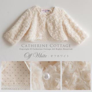 キャサリンコテージ(Catherine Cottage)のプードルファーボレロ【子供用】(ボレロ)