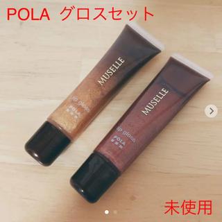 ポーラ(POLA)の【未使用】POLA グロスセット(リップグロス)