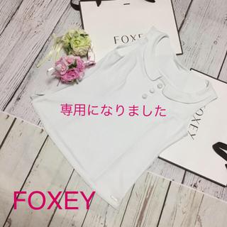 フォクシー(FOXEY)の♡フォクシートップス美品40号♡ Rene(カットソー(半袖/袖なし))