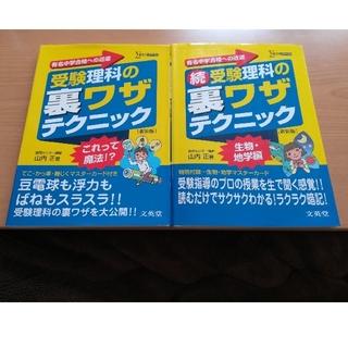 有名中学合格への近道 受験理科の裏ワザテクニック(語学/参考書)