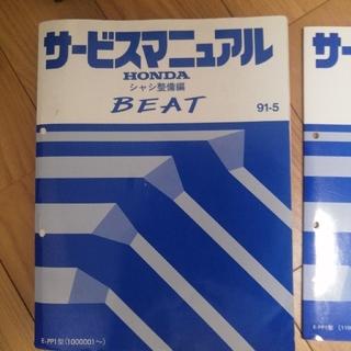 ホンダ(ホンダ)のホンダ ビート サービスマニュアル 3冊(カタログ/マニュアル)