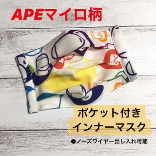 アベイシングエイプ(A BATHING APE)のポケット&ノーズワイヤー付きインナーマスク(その他)