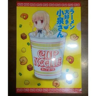 ニッシンショクヒン(日清食品)のラーメン大好き小泉さん 日清カップヌードル ファイル(クリアファイル)