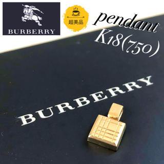 バーバリー(BURBERRY)の【超美品】バーバリー BURBERRY チェック模様 ペントップ K18/750(ネックレス)
