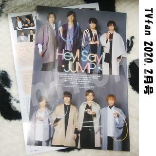 ヘイセイジャンプ(Hey! Say! JUMP)のHey!Sey!JUMP「TVfan 2020.2&navi 2020.2」セッ(音楽/芸能)