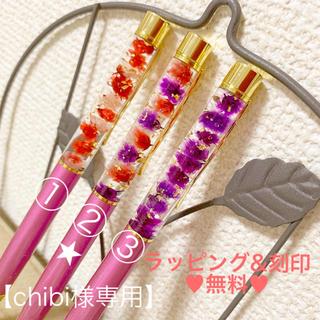 【chibi様専用】カラー②金箔ハーバリウムボールペン♥︎ラッピング&刻印無料♪(ドライフラワー)
