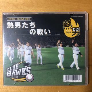 福岡ソフトバンクホークス - クラブホークス DVD 2017
