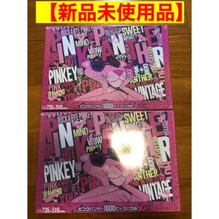 【新品未使用品/送料込み】ピンクパンサージグソーパズル1000p×2(キャラクターグッズ)