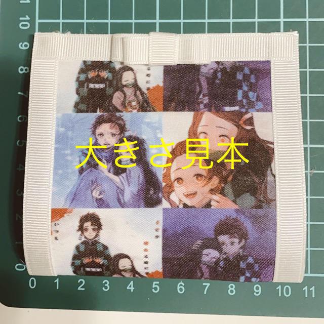 SALE鬼滅の刃 マスクケース ハンドメイドの生活雑貨(雑貨)の商品写真