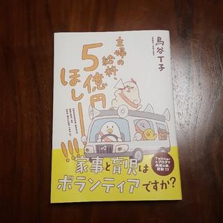 コウダンシャ(講談社)の主婦の給料、5億円ほしーー!!!(結婚/出産/子育て)