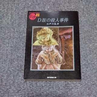 D坂の殺人事件(文学/小説)