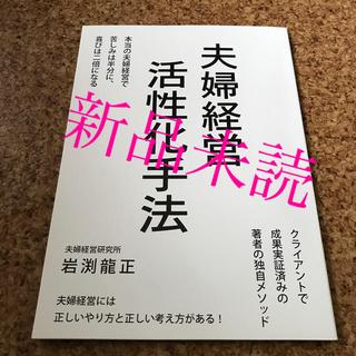 夫婦経営活性化手法 岩渕龍正 夫婦経営研究所(ビジネス/経済)