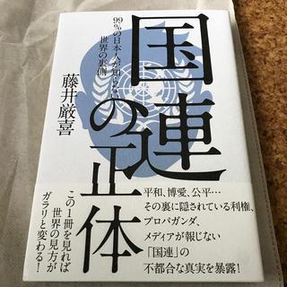 国連の正体 藤井巌喜 経営科学出版(ノンフィクション/教養)