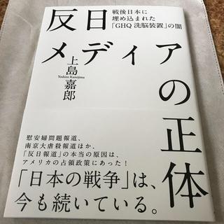 反日メディアの正体と東亜全局の動揺 2冊(ノンフィクション/教養)