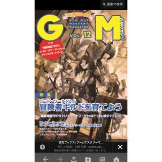 ゲームマスタリーマガジン第12号【予約受付中】(アート/エンタメ/ホビー)