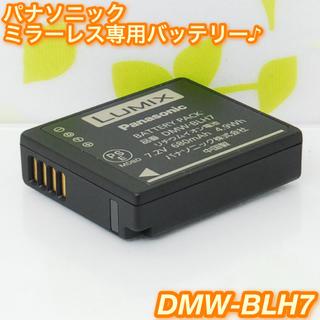 パナソニック(Panasonic)の★パナソニックミラーレス一眼純正バッテリー☆DMW-BLH7★(その他)