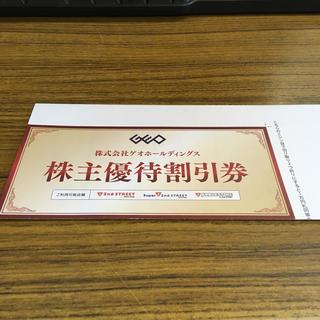 ゲオ 株主優待割引券 500円✖️4枚(その他)