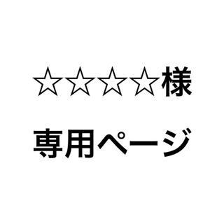 アースマジック(EARTHMAGIC)の ☆☆☆☆様専用ページ(スニーカー)