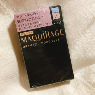 マキアージュ(MAQuillAGE)の資生堂★限定色★マキアージュ ドラマティックムードアイズ VI715(アイシャドウ)