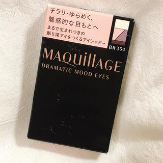 マキアージュ(MAQuillAGE)の資生堂 マキアージュ ドラマティックムードアイズ BR354(アイシャドウ)