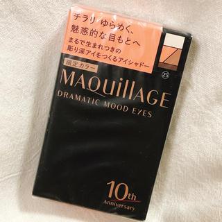 マキアージュ(MAQuillAGE)の資生堂 ★限定色★ マキアージュ ドラマティックムードアイズ 25(アイシャドウ)
