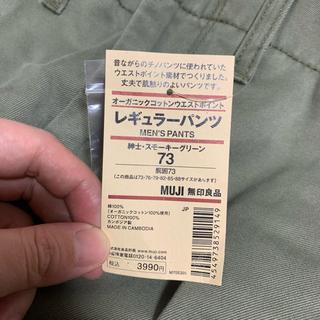 ムジルシリョウヒン(MUJI (無印良品))の新品 メンズ MUJI レギュラーパンツ(ワークパンツ/カーゴパンツ)