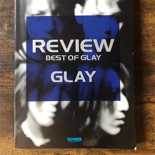 バンドスコア GLAY  REVIEW BEST OF GLAY(ポピュラー)