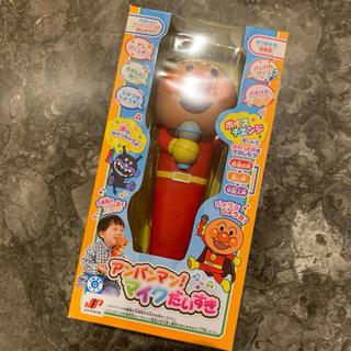 アンパンマン(アンパンマン)の新品未開封 アンパンマン マイクだいすき(楽器のおもちゃ)