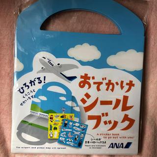 エーエヌエー(ゼンニッポンクウユ)(ANA(全日本空輸))のANA  おでかけシールブック 新品(知育玩具)