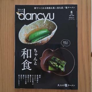 dancyu (ダンチュウ) 2020年 06月号