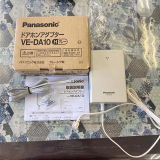 パナソニック(Panasonic)のドアホンアダプター VE-DA10(その他)