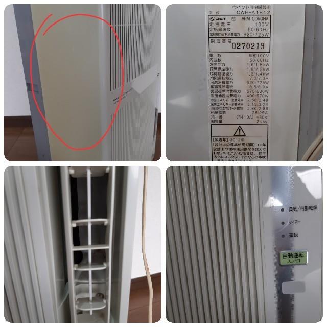 コロナ(コロナ)のコロナCWH-A1812 窓エアコン 2012年製 スマホ/家電/カメラの冷暖房/空調(エアコン)の商品写真